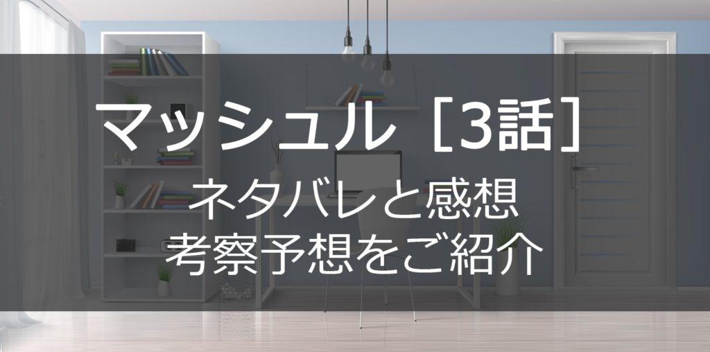 マッシュル3話