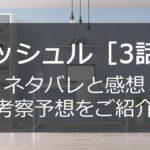 マッシュル3話最新話ネタバレ