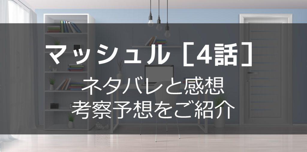 マッシュル4話
