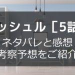 マッシュル5話最新話ネタバレ