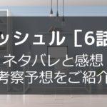 マッシュル6話最新話ネタバレ