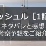 マッシュル1話最新話ネタバレ