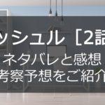 マッシュル2話最新話ネタバレ