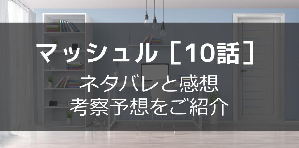 マッシュル10話最新話ネタバレ