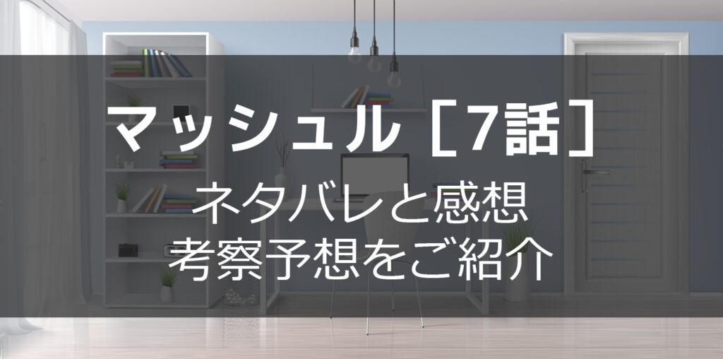 マッシュル7話最新話ネタバレ