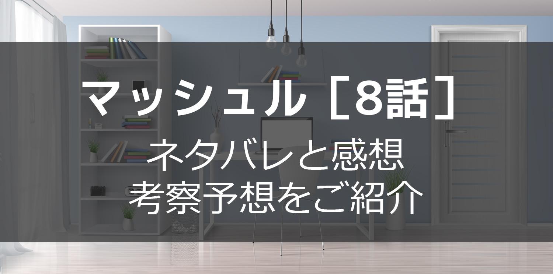 マッシュル8話最新話ネタバレ