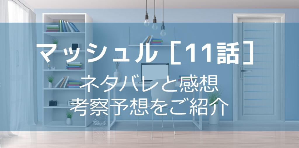 マッシュル11話最新話ネタバレ