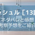 マッシュル13話最新話ネタバレ