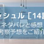 マッシュル14話最新話ネタバレ
