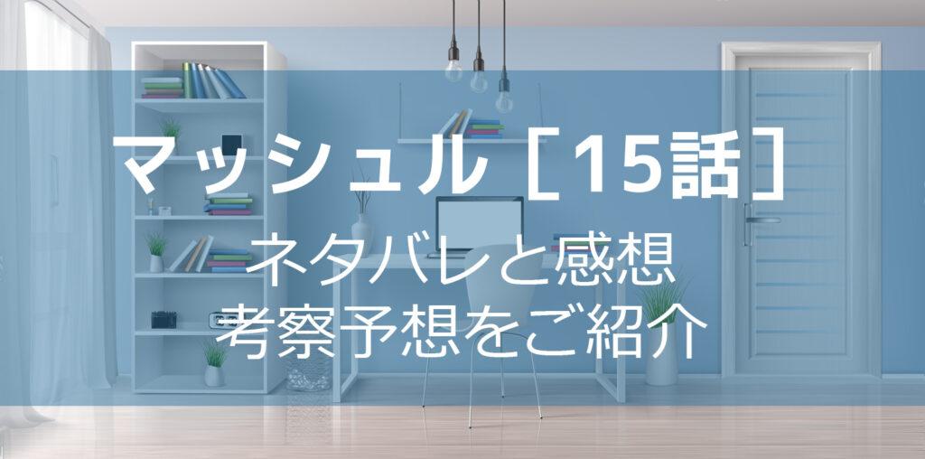 マッシュル15話最新話ネタバレ