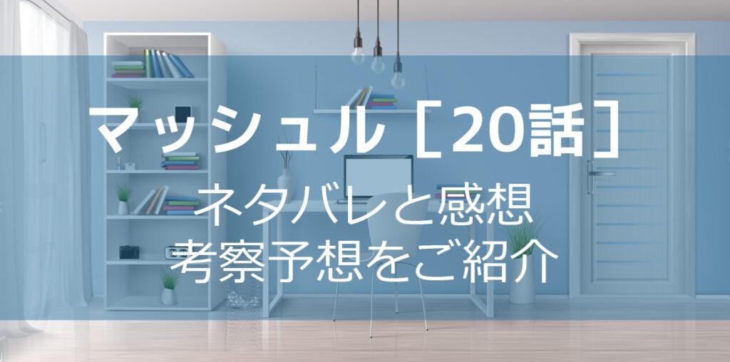 マッシュル20話最新話ネタバレ